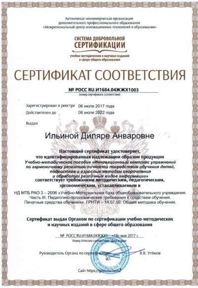 Росстандарт сертификат соответствия методик школы Schoolford