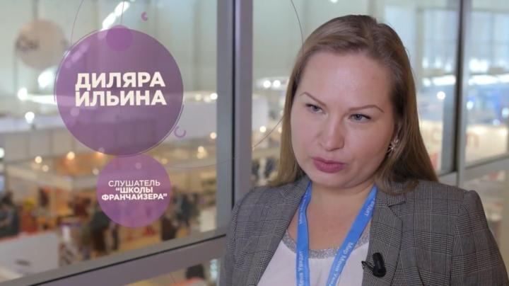 Ильина Диляра на BUYBRAND Franchise Market 2018