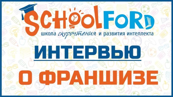 "Ильина Диляра - ""О франшизе школы скорочтения"""