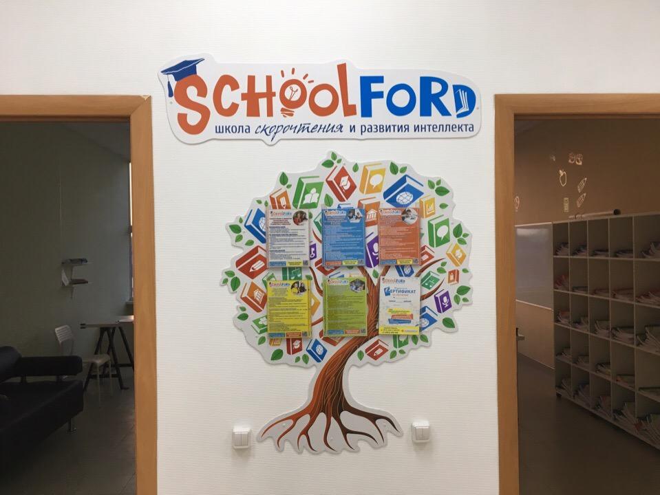 Школа скорочтения Schoolford в Барнауле
